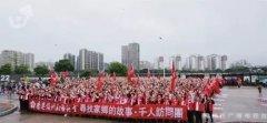 燃爆!千名香港青年汇聚梅州向祖国表白
