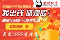 炒股配资在线开户公司熊猫配资配资杠杆开户:这只强势