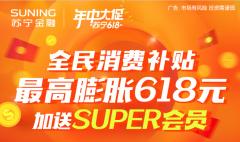 苏宁金融618充值零钱宝消费金最高膨胀618元 加送SUPER