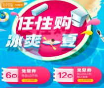 上苏宁金融任性付分期商城 买vivo S1 PRO仲夏梦系列12