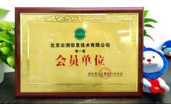 Testin云测宣布加入深圳市人工智能行业协会,致力推动