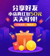 苏宁金融联合苏宁小店力推红包分享 每人每天最高50元