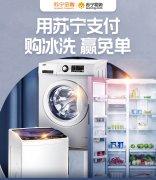 金九银十换新季 用苏宁支付购指定冰洗最高享2999元免
