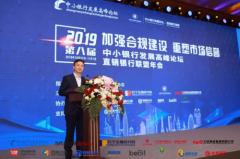 中小银行发展高峰论坛南京召开 聚焦金融科技和数字普