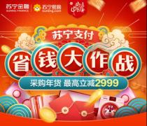 省钱大作战!上苏宁采购年货用苏宁支付最高立减2999元