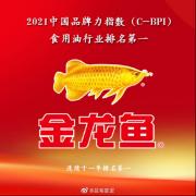 以初心致匠心!金龙鱼蝉联中国品牌力指数(C-BPI)食用