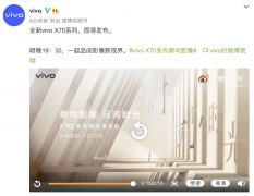 移动影像新突破 vivo X70系列明日发布